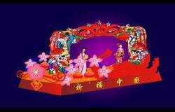 彩车设计:祈福中国